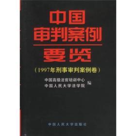 1997年刑事审判案例卷(中国审判案例要览)