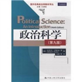 政治科学(第九版)