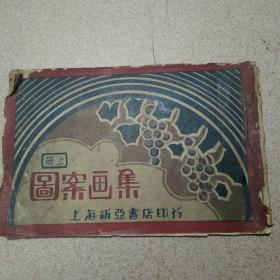 图案画集 上册 (民国22年初版)