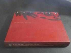嘉德十年精品录:中国近现代书画 油画 雕塑