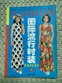 国际流行时装(4)新潮裙装精粹