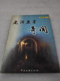《虎头要塞奇闻》大缺本!中国文联出版社 2000年1版1印 平装1册全 仅印5000册