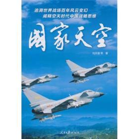 【正版书籍】国家天空