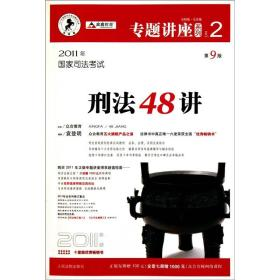 国家司法考试专题讲座系列刑法48讲(第9版)(2011年版