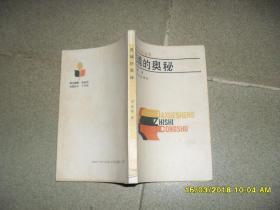 灵魂的奥秘(8品小32开书脊已修补1988年1版4印71000册223页大学生知识丛书之1 )40598