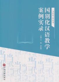国别化汉语教学案例实录
