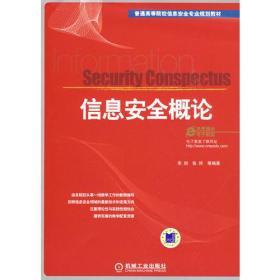 信息安全概论 李剑张然 9787111261032 机械工业出版社
