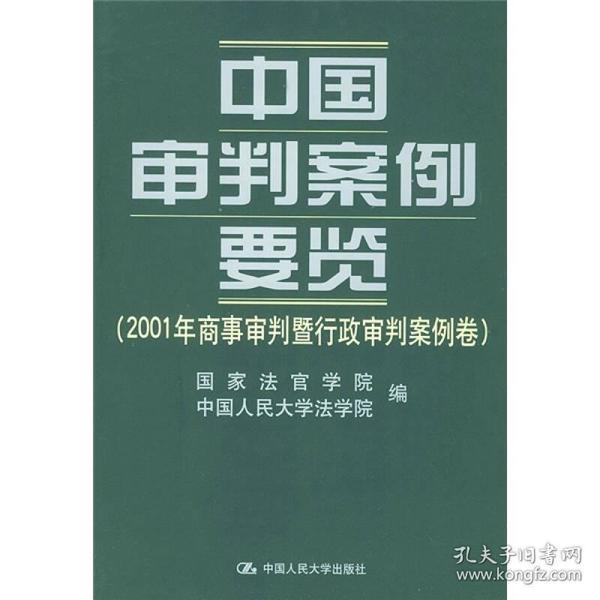 中国审判案例要览(2001年商事审判暨行政审判案例卷)