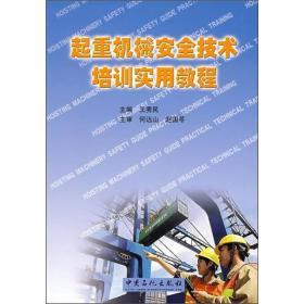 起重机械安全技术培训实用教程