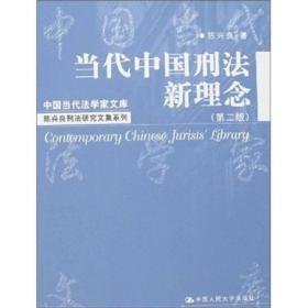 当代中国刑法新理念(第2版)