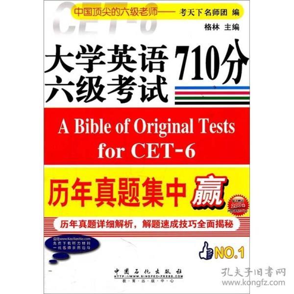大学英语六级考试历年真题集中赢