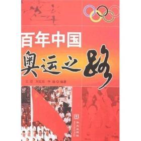 百年中国奥运之路