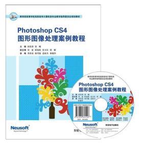 Photoshop CS4图形图像处理案例教程