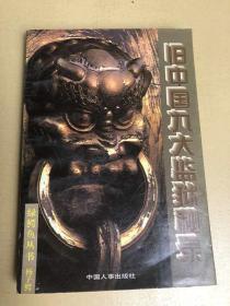 旧中国九大监狱秘录
