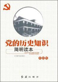 党的历史知识简明读本 本书编写组 红旗出版社 9787505119444
