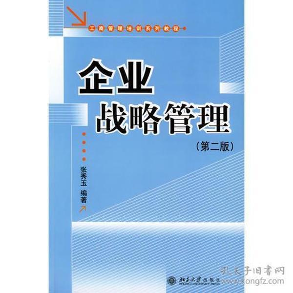 企业战略管理(第二版)——工商管理培训系列教程