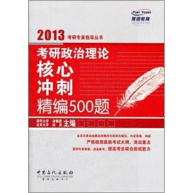 2013考研政治理论核心冲刺精编500题
