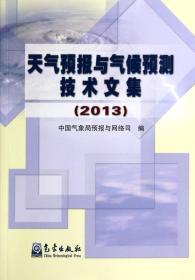 天气预报与气候预测技术文集2013