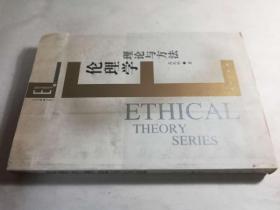 伦理学理论与方法