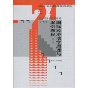 21世纪法学系列教材:国际经济法学原理与案例教程(第2版)