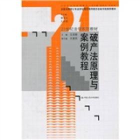 21世纪法学系列教材:破产法原理与案例教程