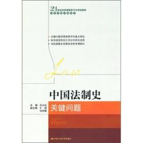 21世纪法学课程学习与考试指导·法学关键问题系列:中国法制史关键问题