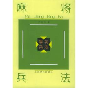 麻将兵法(修订本)