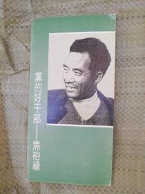 《党的好干部——焦裕禄》兰考四方联邮折1992——10