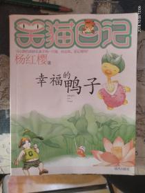 笑猫日记.幸福的鸭子