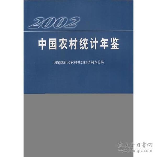2002中国农村统计年鉴