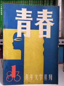 青春1983年7月创刊号.