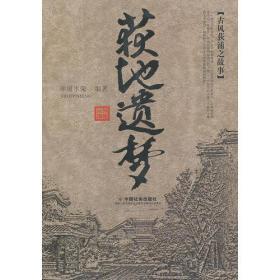正版 荻地遗梦 申屠水荣著 中国社会出版社