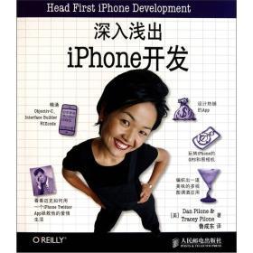深入浅出iPhone开发