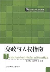 21世纪通识教育系列教材:宪政与人权指南