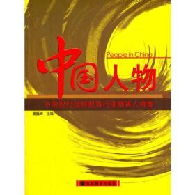 中国人物——中国现代远程教育行业精英人物集
