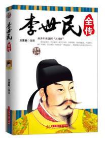 """李世民全传:从少年英雄到""""天可汗"""""""