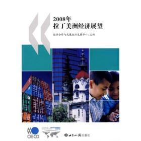2008年拉丁美洲经济展望 专著 经济合作与发展组织发展中心主编 2008 nian la di