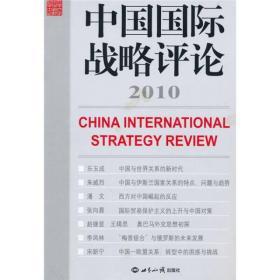 中国国际战略评论:2010(总第3期)