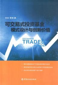可交易式投资基金:模式设计与创新价值