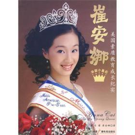华裔小皇后崔安娜:美国素质教育成长纪实