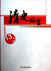 清史论丛(2013年号)
