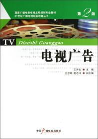 电视广告(第2版)/国家广播电影电视总局规划专业教材·21世纪广播电视职业教育丛书