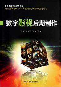 数字影视后期制作刘峰吴洪兴赵博中国广播电视出版社978750436891