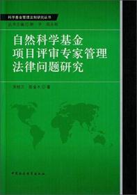 自然科学基金项目评审专家管理法律问题研究