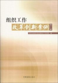 组织工作改革创新案例(第3辑)