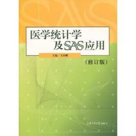 医学统计学及SAS应用(修订版)