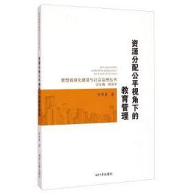 资源分配公平视角下的教育管理罗泽意 著;颜佳华 编湘潭大学出版社有限责任公司9787811287943