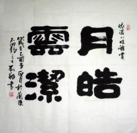 刘翔-隶书 四字隶书 月皓云洁 68x70cm(有上款)保真原创作品
