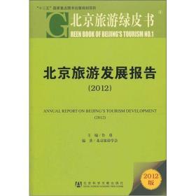 北京旅游绿皮书2012