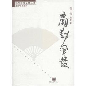 杭州运河文化丛书:扇动风发
